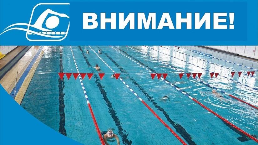 Уважаемые ковдорчане и гости нашего города! 8 сентября 2020 года начинает свою работу плавательный бассейн